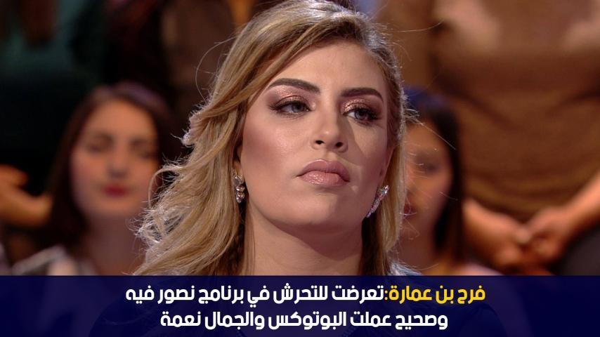 فرح بن عمارة: تعرضت للتحرش في برنامج نصور فيه  وعلاء الشابي  شافني حسب روحو ما يعرفنيش الحلقة كاملة