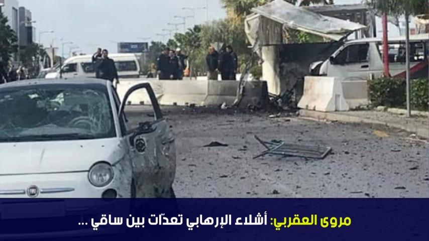 ستار تايم | مروى العقربي تروي تفاصيل التفجير الارهابي امام السفارة الأمريكية