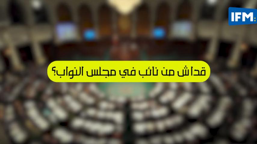 فيديو: سألنا التونسي قداش عدد نواب الشعب ؟