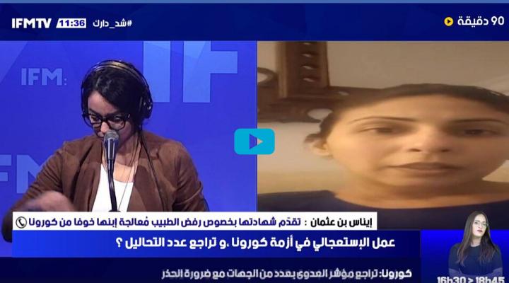 إيناس بن عثمان : تقدّم شهادتها بخصوص رفض الطبيب مُعالجة إبنها خوفا من كورونا
