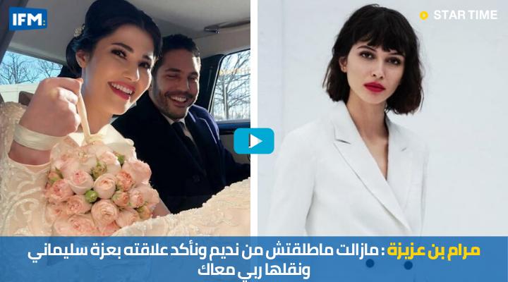 مرام بن عزيزة : مازالت ماطلقتش من نديم ونأكد علاقته بعزة سليماني ونقلها ربي معاك