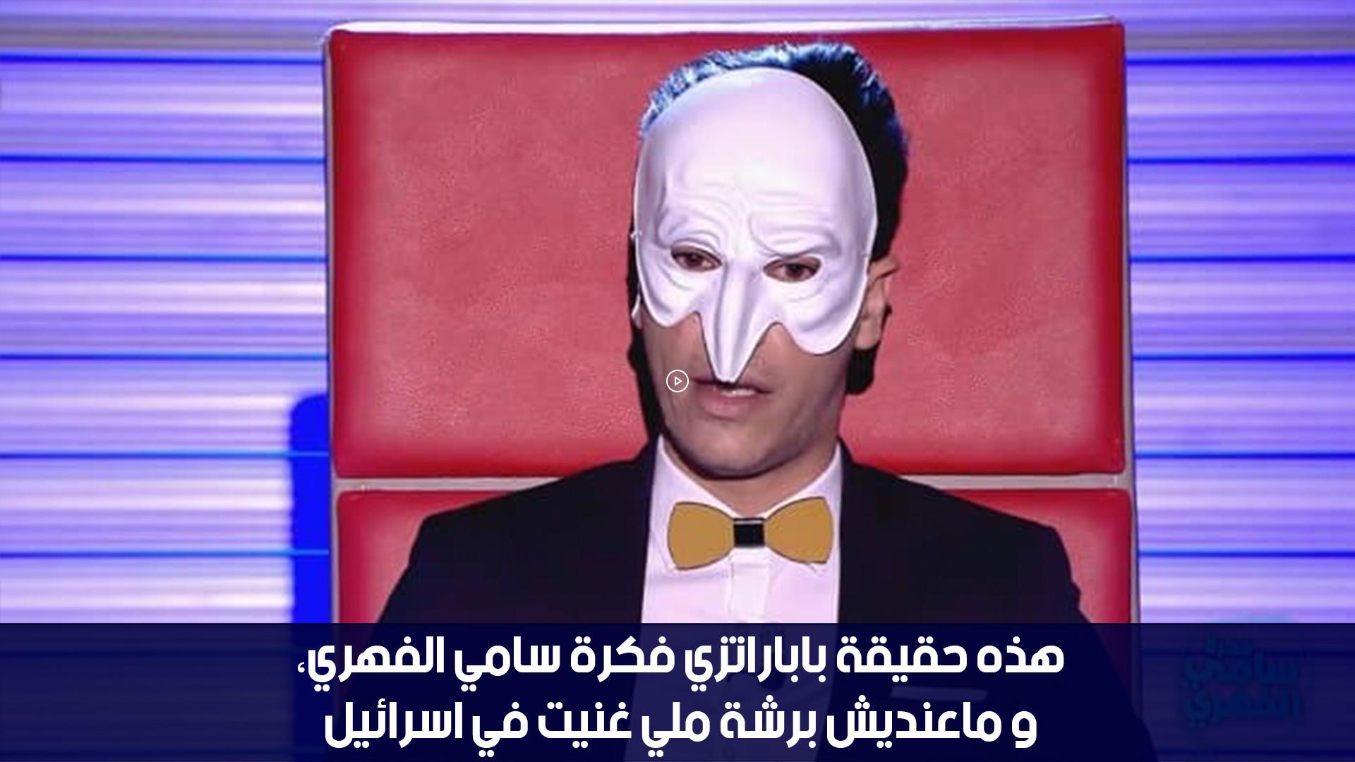 محسن شريف : هذه حقيقة باباراتزي فكرة سامي الفهري، و ماعنديش برشة ملي غنيت في اسرائيل