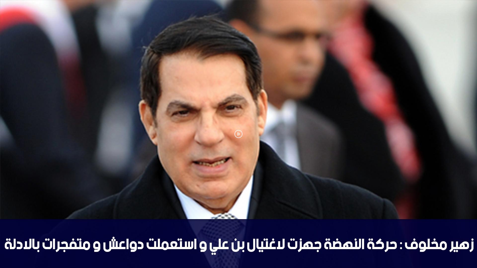 زهير مخلوف : حركة النهضة جهزت لاغتيال بن علي و استعملت دواعش و متفجرات بالادلة