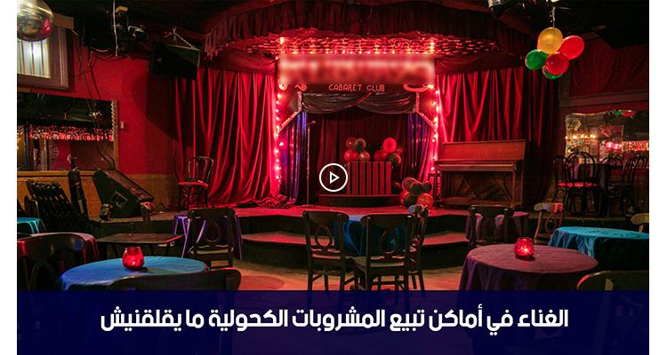 محسن شريف : الغناء في اماكن تبيع المشروبات الكحولية ما يقلقنيش