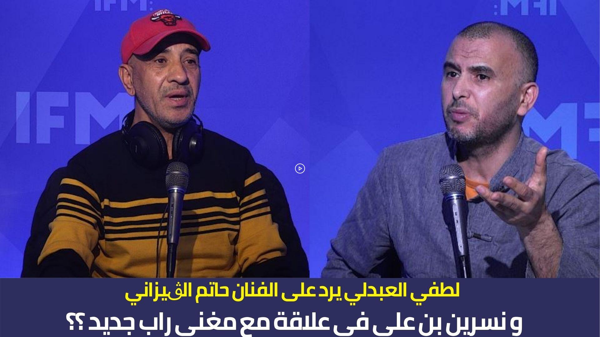 لطفي العبدلي يرد على الفنان حاتم الڨيزاني... و نسرين بن علي في علاقة مع مغني راب جديد ؟؟