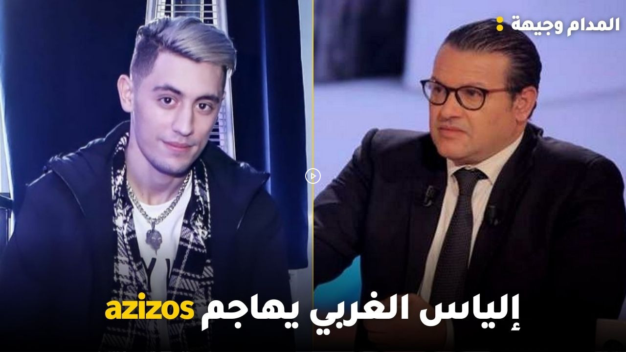 رفض لحضور lapa في الاعلام وإلياس الغربي يهاجم azizos