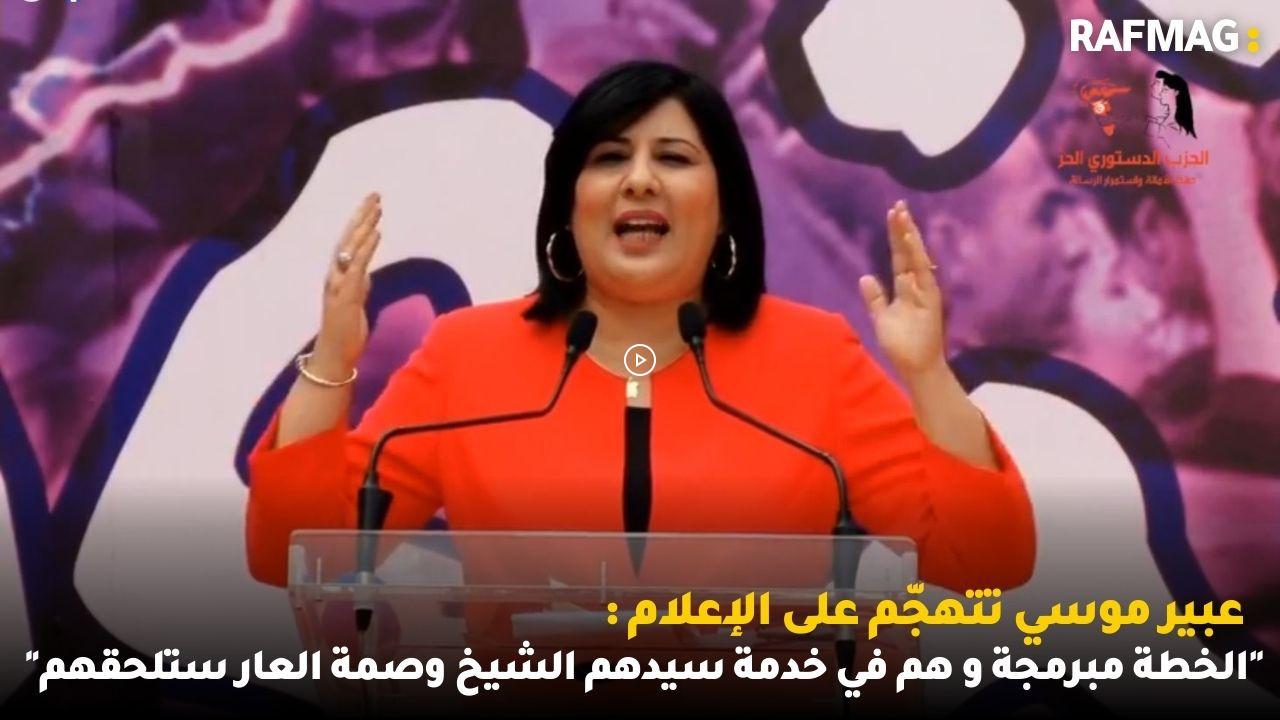 """عبير موسي تتهجّم على الإعلام :""""الخطة مبرمجة و هم في  خدمة سيدهم الشيخ وصمة العار ستلحقهم"""""""