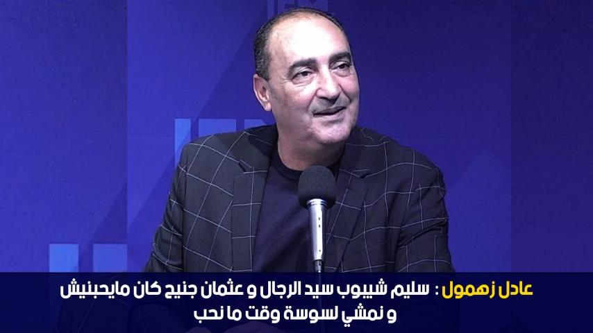Dawama: Adel Zahmoul était l'invitée de mohamed khamessi