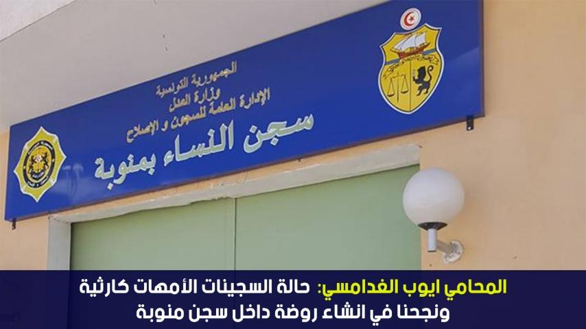 المحامي أيوب الغدامسي : حالة السجينات الأمهات كارثية ونجحنا في انشاء روضة داخل سجن منوبة