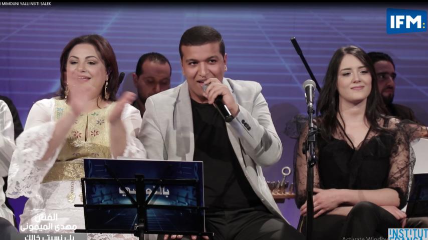 """بالتونسي : الفنان مهدي مومني في أغنية """"يلي نسيتي خالك"""""""