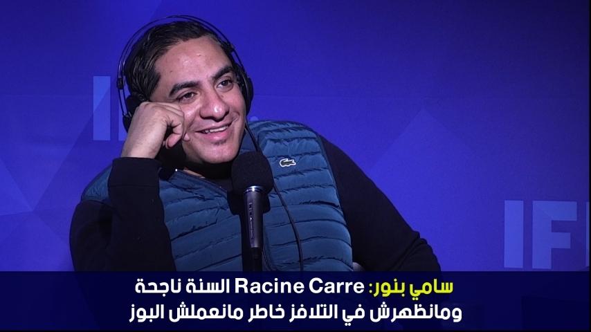 سامي بنور: Racine carré السنة ناجحة ومانظهرش في التلافز خاطر مانعملش البوز