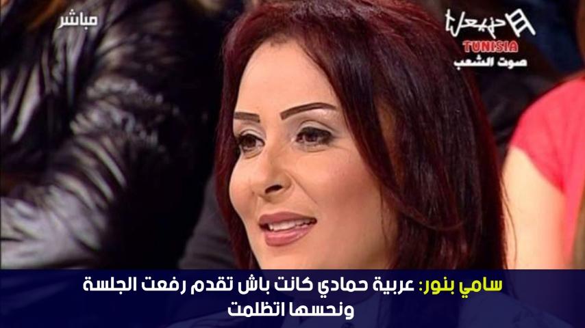 سامي بنور: عربية حمادي كانت باش تقدم رفعت الجلسة ونحسها اتظلمت