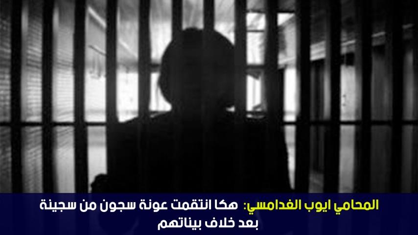 المحامي أيوب الغدامسي : هكا انتقمت عونة سجون من سجينة بعد خلاف بيناتهم