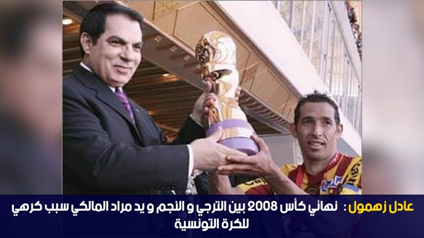 Adel Zahmoul: la finale de la coupe de Tunisie 2008
