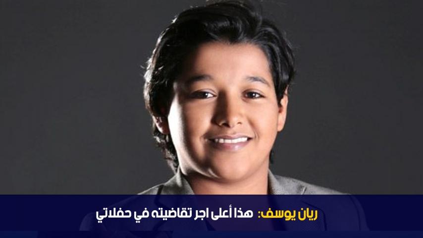 Rayen  Youssef : c'est le meilleur cachet que j'ai eu