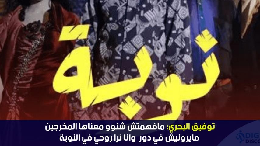 توفيق البحري: عبد الحميد بوشناق وعدني بدور وانا نرا روحي في النوبة