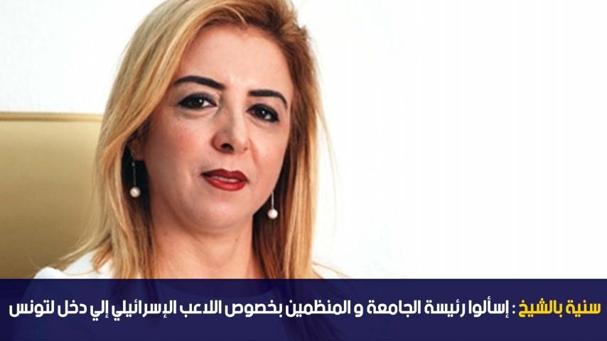 سنية بالشيخ : إسألوا رئيسة الجامعة والمنظمين بخصوص اللاعب الإسرائيلي إلي دخل لتونس