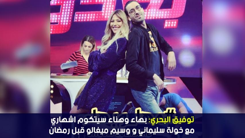توفيق البحري:بهاء وهناء سيتكوم اشهاري مع خولة سليماني وسيم ميغالو قبل رمضان