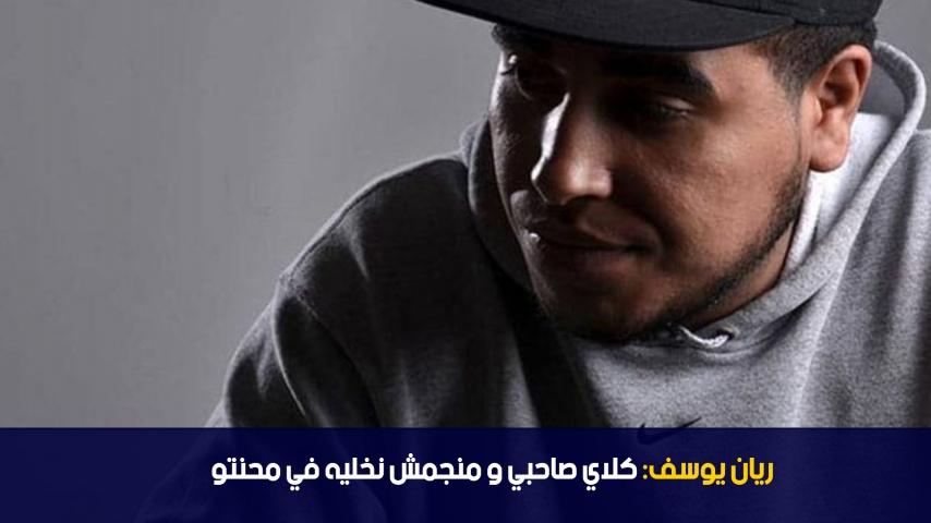 Rayen Youssef : Klay bbj est un ami, je ne peux pas le laisser dans cette situation