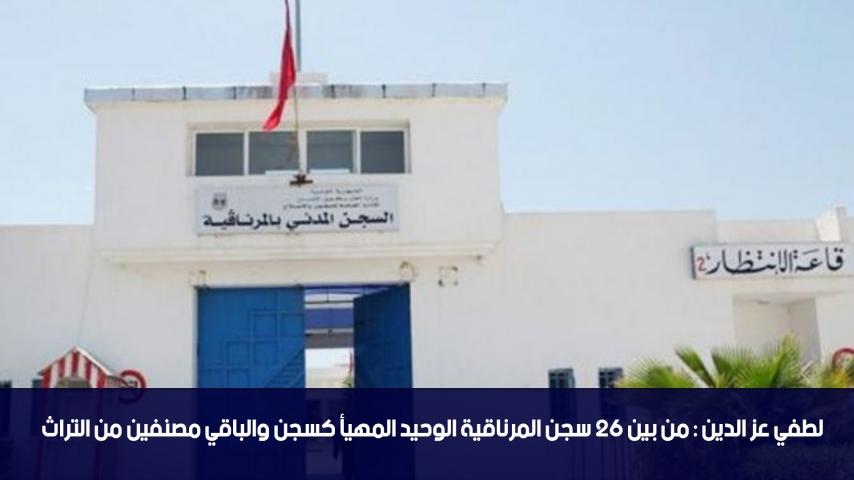 لطفي عز الدين : من بين 26 سجن المرناقية الوحيد المهيأ كسجن والباقي مصنفين من التراث