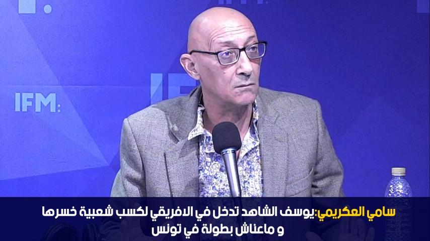 سامي العكريمي: يوسف الشاهد تدخل في الافريقي لكسب شعبية خسرها، و ماعناش بطولة في تونس