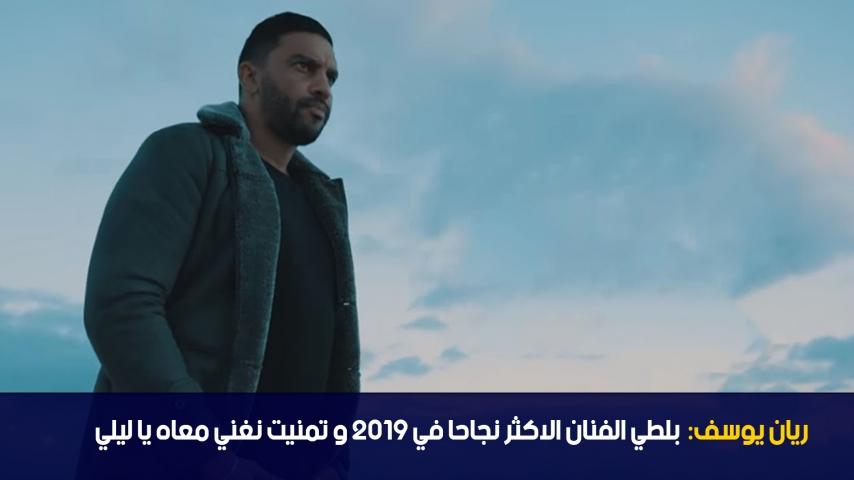 """Rayen Youssef : Balti est l'artiste qui a le plus réussi en 2019 et j'aurais aimé chanter avec lui """"Ya Lili"""""""