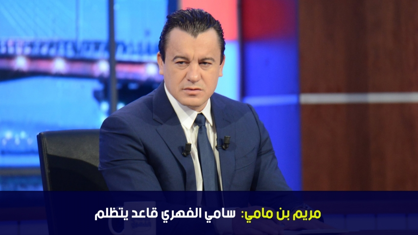 Mariem Ben Mami: Sami Fehri subit une injustice