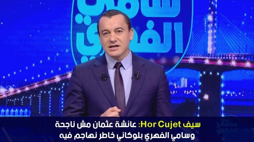 ستار تايم |سيف hor cujet: عائشة عثمان مش ناجحة وسامي الفهري بلوكاني خاطر نهاجم فيه