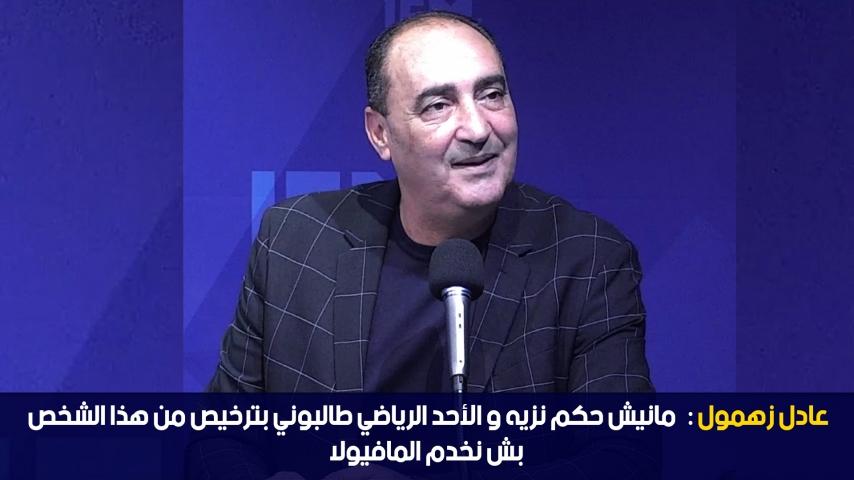 Adel Zahmoul: je ne suis pas un arbitre honnête