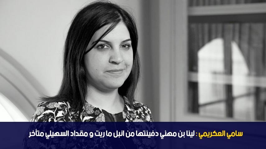 سامي العكريمي: لينا بن مهني دفينتها من انبل ما ريت و مقداد السهيلي متأخر