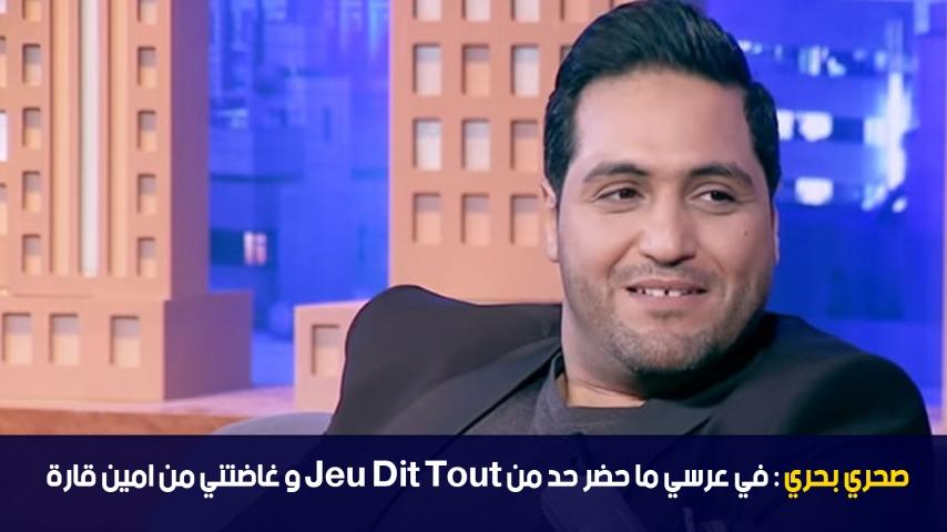 """.Sahri Bahri: aucune personne de l'émission """"jeu dit tout"""" n'a assisté à mon mariage"""