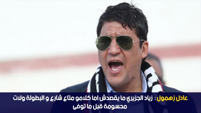 Adel Zahmoul: Zied Jaziri n'aurait pas dû parler comme ça