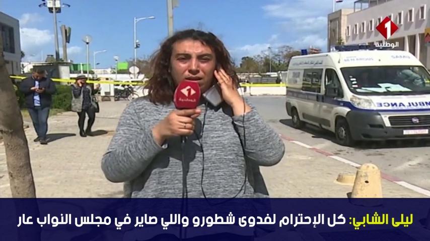 ستار تايم | ليلى الشابي: كل الإحترام لفدوى شطورو واللي صاير في مجلس النواب عار