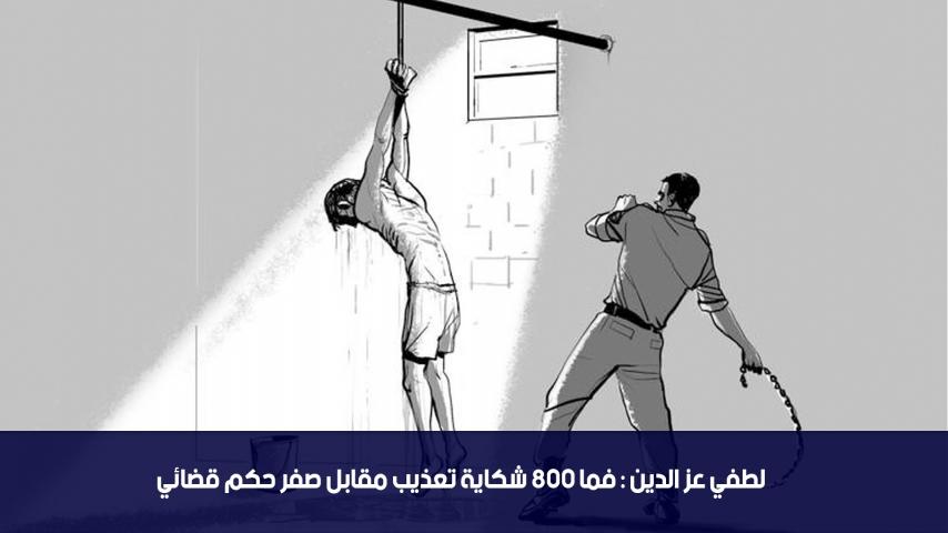 لطفي عز الدين : فما 800 شكاية تعذيب مقابل صفر حكم قضائي