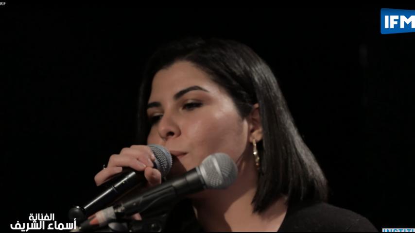 """بالتونسي : الفنانة أسماء الشريف في أغنية """"يلي بعدك ضيع فكري"""" و أغنية """" كوتني كواتك"""""""