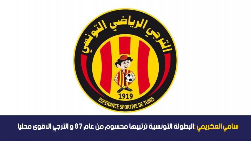 سامي العكريمي: البطولة التونسية ترتيبها محسوم من عام 87 و الترجي الاقوى محليا