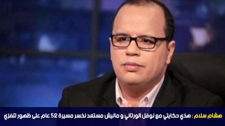 هشام سلام: هذي حكايتي مع نوفل الورتاني و مانيش مستعد نخسر مسيرة 25 عام على ظهور تلفزي