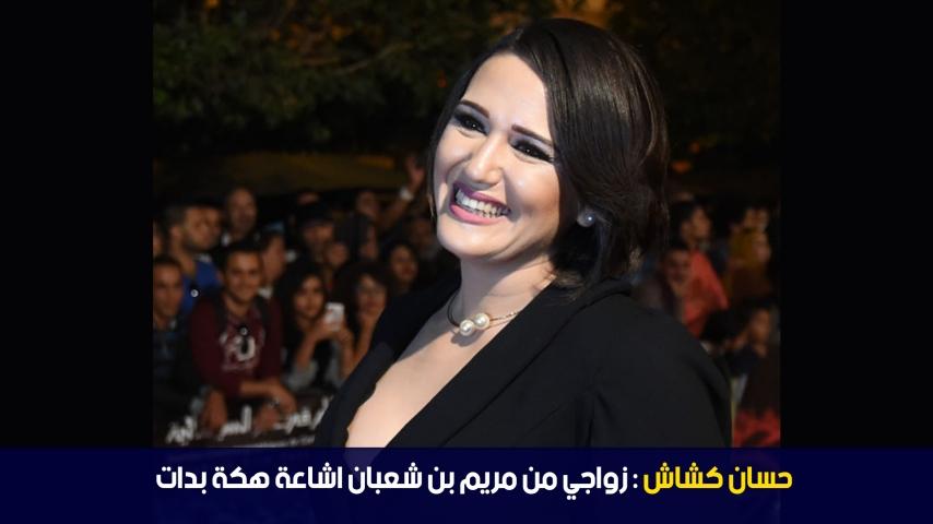 حسان كشاش: زواجي من مريم بن شعبان اشاعة هكة بدات