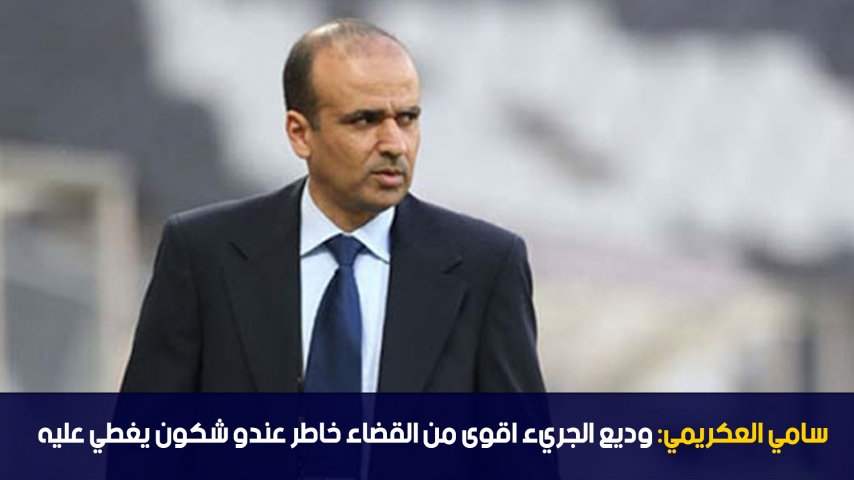 سامي العكريمي: وديع الجريء اقوى من القضاء خاطر عندو شكون يغطي عليه