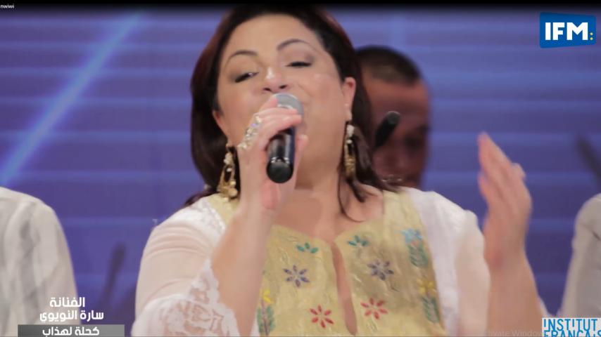 """""""بالتونسي : الفنانة سارة النويوي في أغنية """"كحلة لهذاب و أغنية خاتم حبيبتي"""