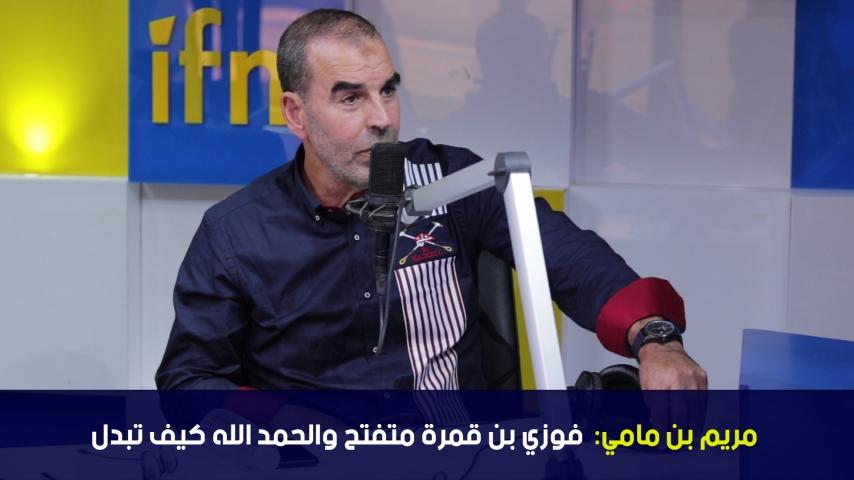 Mariem Ben Mami: Faouzi Ben Gamra est ouvert d'esprit et je suis contente qu'il est devenu comme ça