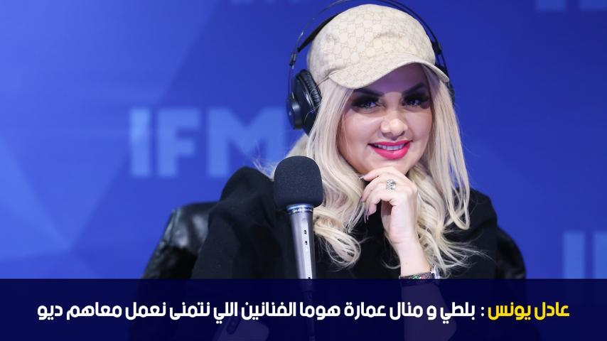 Adel Younes: Balti et Manel amara sont deux voix avec lesquelles je souhaiterais faire un duo