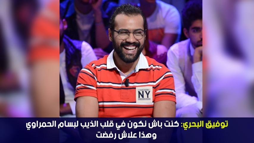 توفيق البحري: كنت باش نكون في قلب الذيب لبسام الحمراوي وهذا علاش رفضت