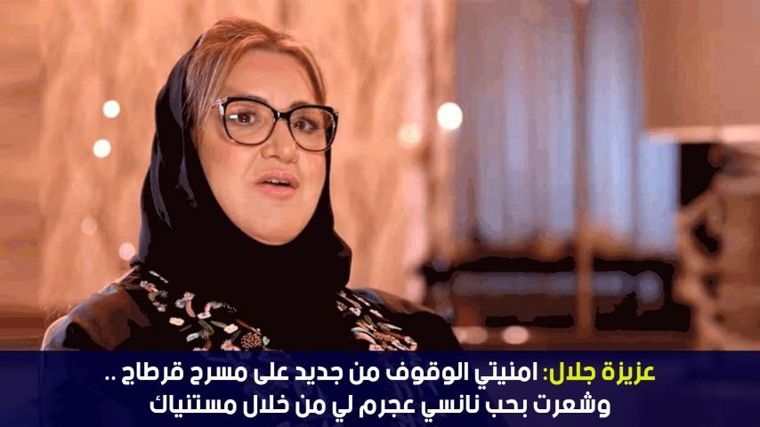 ستار تايم | عزيزة جلال: امنيتي الوقوف من جديد على مسرح قرطاج وشعرت بحب نانسي عجرم لي من خلال مستنياك