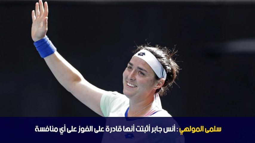 سلمى المولهي : أنس جابر أثبتت أنها قادرة على الفوز على أي منافسة