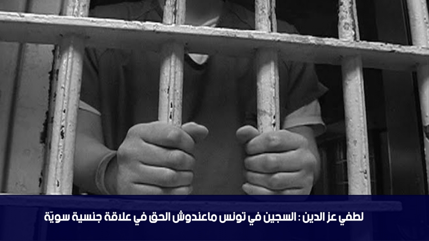 لطفي عز الدين : السجين في تونس ماعندوش الحق في علاقة جنسية سويّة