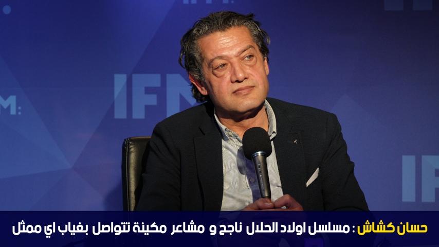 Hassan kachach est l'invité de dawama avec Mouhamed khamessi