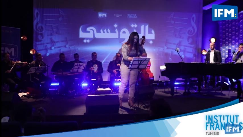 جيهان عزوزي تغني دار الفلك لصليحة في بالتونسي