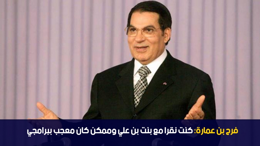 الدوامة - فرح بن عمارة: كنت نقرا مع بنت بن علي و ممكن كان معجب ببرامجي