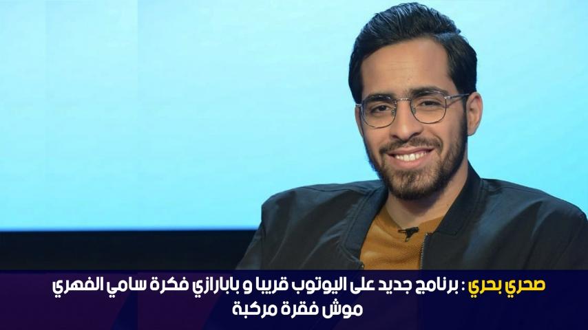 Sahri Bahri: nouvelle émission bientôt sur YouTube et la rubrique Paparazzi de Fekret Sami n'est pas truquée